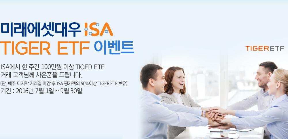 �̷����´�� ISA���� TIGER ETF�̺�Ʈ - �Ⱓ : 2016�� 7�� 1�� ~ 2016�� 9�� 30��