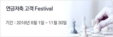 �������� �? Festival - �Ⱓ : 2016�� 8��1�� ~ 11��30��