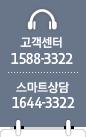 �?���� 1588-3322 / ����Ʈ��� 1644-3322