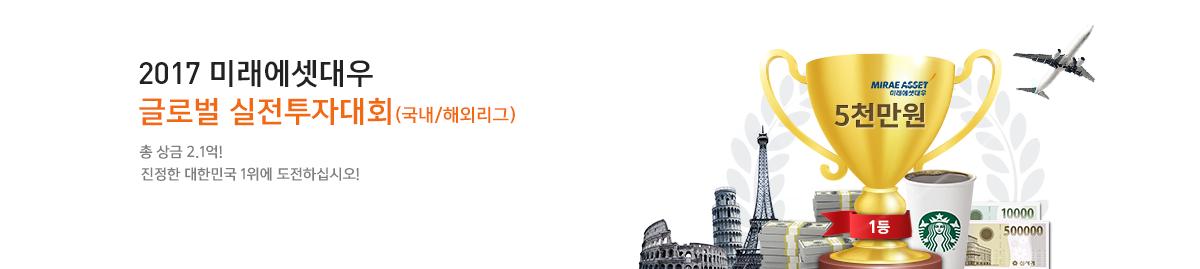 2017 미래에셋대우 글로벌 실전투자대회(국내/해외리그) - 총 상금 2.1억! 진정한 대한민국 1위에 도전하십시오!