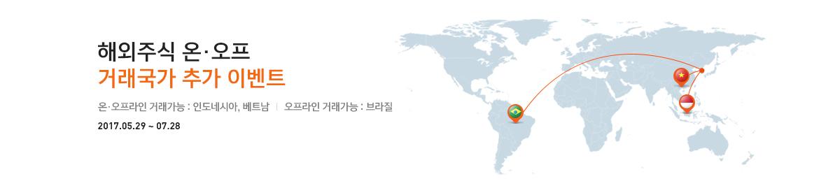 해외주식 온·오프 거래국가 추가 이벤트 - 온·오프라인 거래가능 : 인도네시아, 베트남 | 오프라인 거래가능 : 브라질  2017.05.29-07.28