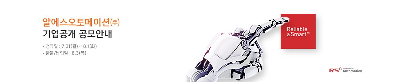 알에스오토메이션(주) 기업공개 공모안내 - 청약일 : 7.31(월)~8.1(화), 환불/납입일 : 8.3(목)