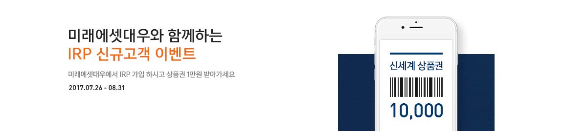 미래에셋대우와 함께하는 IRP 신규고객 이벤트 - 미래에셋대우에서 IRP 가입 하시고 상품권 1만원 받아가세요. 2017.07.26 ~ 08.31