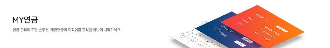 MY연금 - 연금 관리의 토탈 솔류션, 개인연금과 퇴직연금 관리를 한번에 시작하세요.